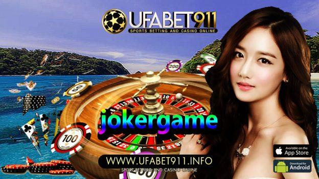 jokergame เว็บพนันออนไลน์ เปิดให้บริการแล้ว 24 ชม.