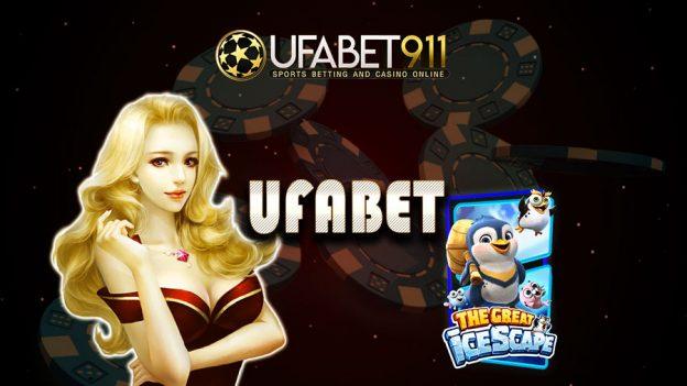 UFABET เว็บไหนดี ลงทุนกับพนันบอลแบบง่ายๆผ่านเว็บ