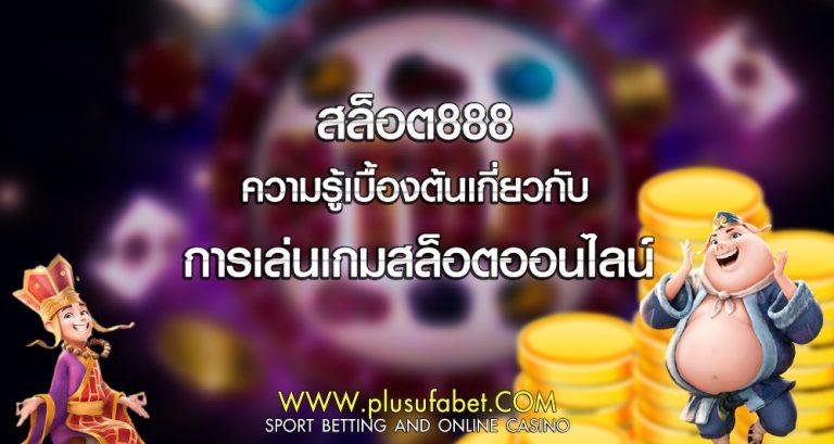 สล็อต888